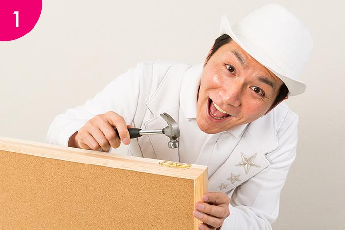 コルクボード2枚を重ね合わせ、開閉できるように 片側を蝶番で固定。 ※2〜3カ所固定すればOK