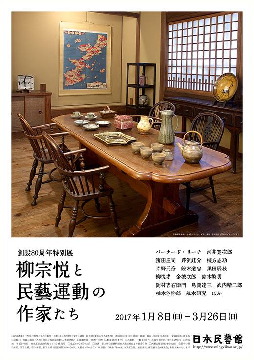 旧柳邸応接室に並ぶ B・リーチ、河井、濱田、芹沢作品〔写真はイメージです〕 写真提供/日本民藝館