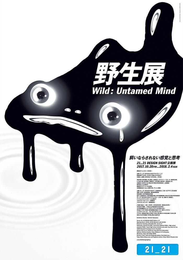 """【特別賞】井上嗣也 「野生展Wild: Untamed Mind """"LANDSCAPE"""" / 野生 展Wild: Untamed Mind」ポスター"""