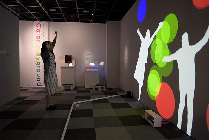 Immersive Shadow: RGB