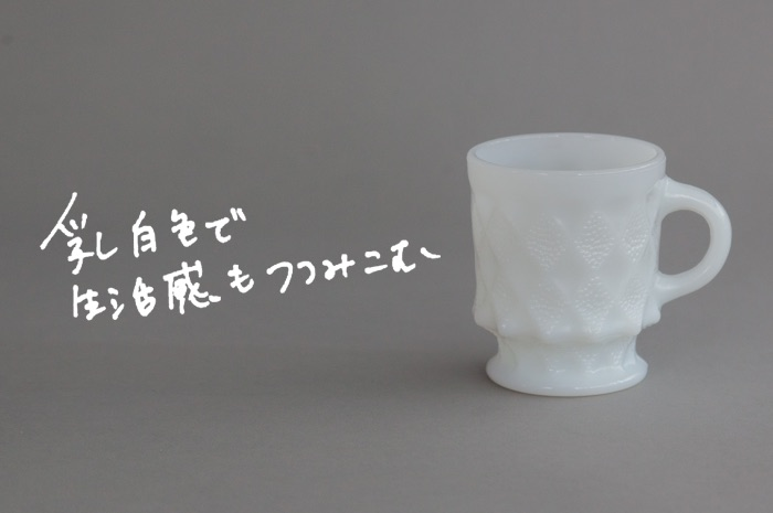 インテリア×収納 ヴィンテージカップが包み込む生活感