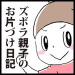 ズボラ親子のお片付け日記