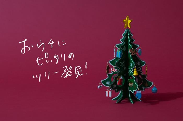 クリスマスの準備と、そのあとの収納計画はOK?