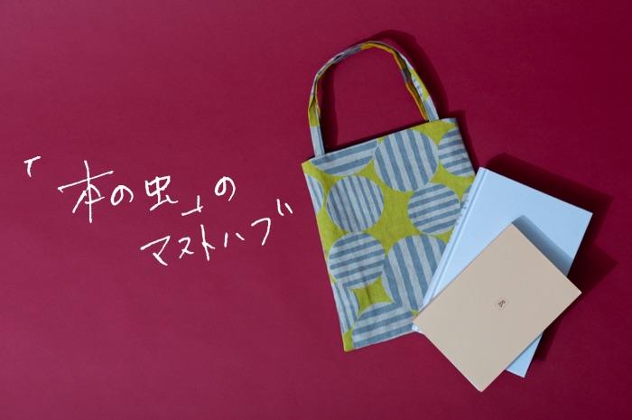 年末年始は読書にどっぷり! 本のための専用バッグ