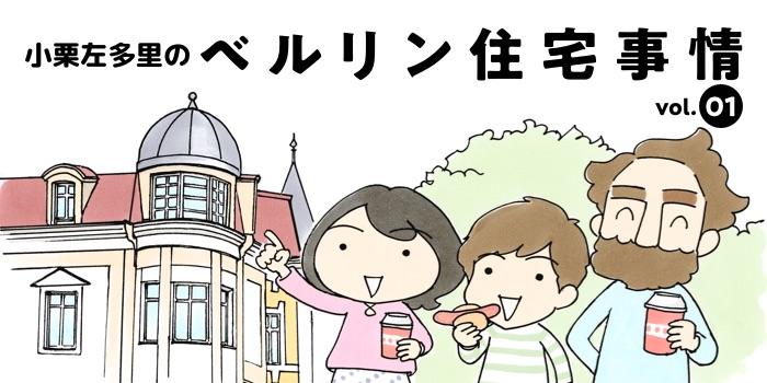 Vol1 重厚感が日本と違う!? 歴史がつまったベルリンの賃貸住宅ってどんなもの?