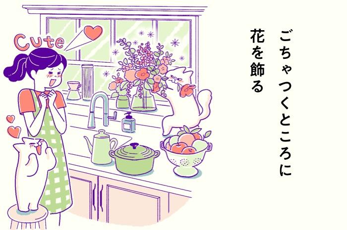 モノの「置きやすさ」に注意!好みの花を飾って散らかり防止