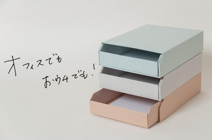 お気に入りのカラーを選んで、テレワークの気分も上がる書類収納ケース