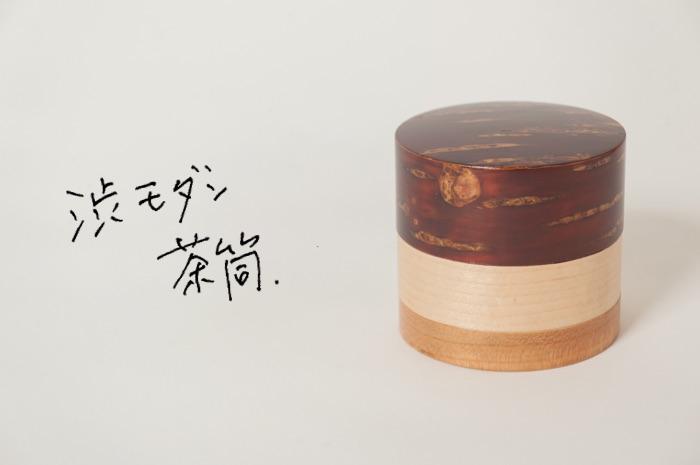 たしかな日本の技術が生み出す、古くて新しい樺細工(かばざいく)の茶筒