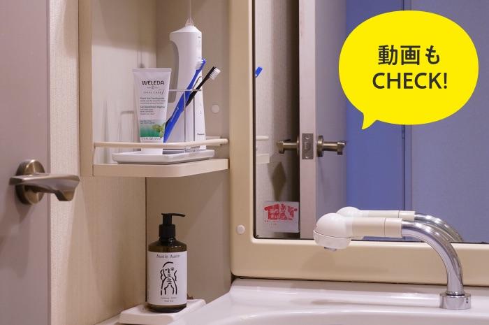 賃貸マンションの備え付け洗面収納を上手く使う、買い足し小物アイデア futabaさん