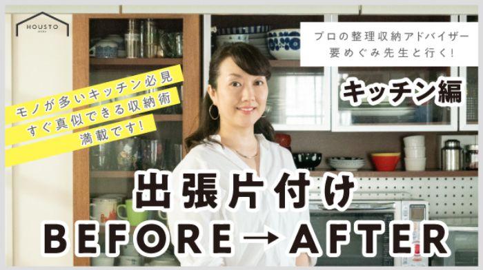 【実例】モノが多めのキッチン収納<前編>プロのお片付けBEFORE→AFTER